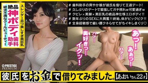 300MAAN-379 歯科助手 あおいちゃん 22歳 街角シロウトナンパFile: 300MAAN-379.mp4Size: 2219216477 bytes (2.07 GiB), duration: 01:10:34, avg.bitrate: 4193 kbsAudio: aac, 48000 Hz, stereo, s16, 195 kbs (eng)Video: h264, yuv420p, 1920×1080, 3991 kbs, 29.97 fps(r) […]