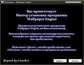 Wallpaper Engine v.1.1.174 RePack Canek77 (MULTi/RUS/2019)