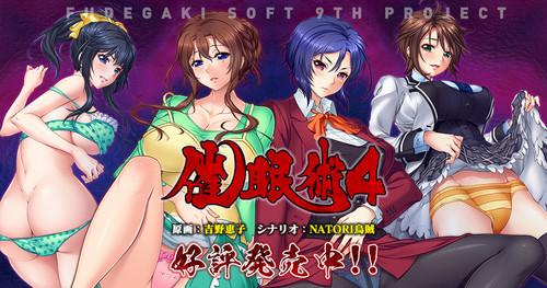Fudegaki Soft - Saiminjutsu 4 - Completed