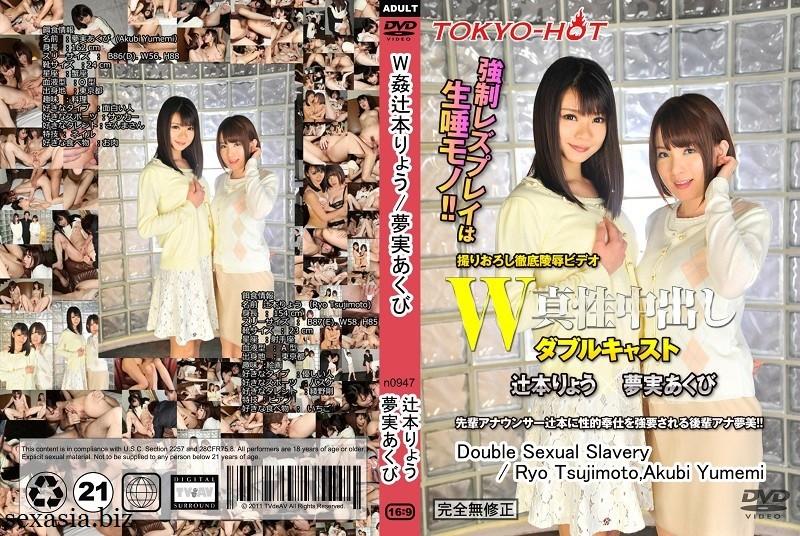 Akubi Yumemi, Rio Tsujimoto - Double Sexual Slavery Of Lesbians(2014)DVDRip