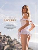 Playboy Russia June - July - August 2019 Maelys Garouis