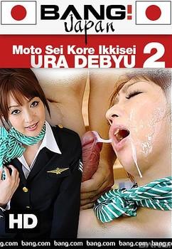 Moto Sei Kore Ikkisei Ura Debyu 2 (2019)