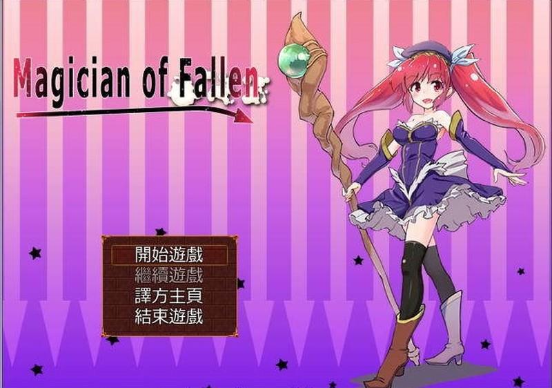 [RPG/汉化] 堕落的魔术师~Magician of Fallen Ver1.0.0汉化版+存档 [FM/百度][300M] 1